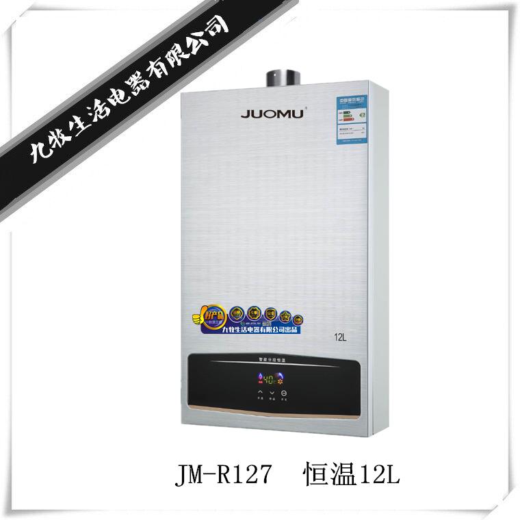 JM-R127   12L恒温