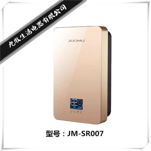 JM-SR007速热式一秒出热水