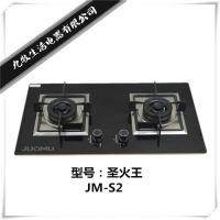 圣火王JM-S2高端定制只换不修