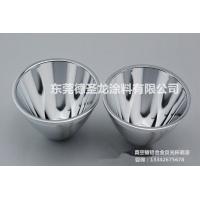 铝合金电镀反光杯底漆 铝合金烤漆