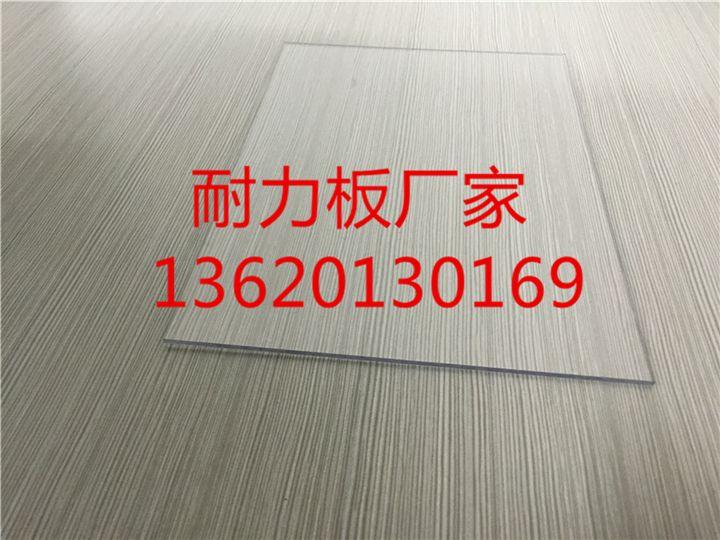 透明耐力板价格,耐力板每平方多少钱