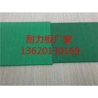 5mm草绿pc耐力板,耐力板厂家,价格优惠,厂家直销