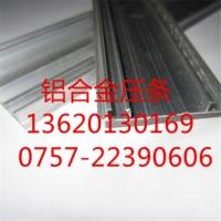 供应铝合金压条,PC板配件压条