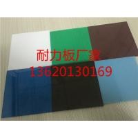 1.7mm耐力板,佛山耐力板厂家可定尺多颜色