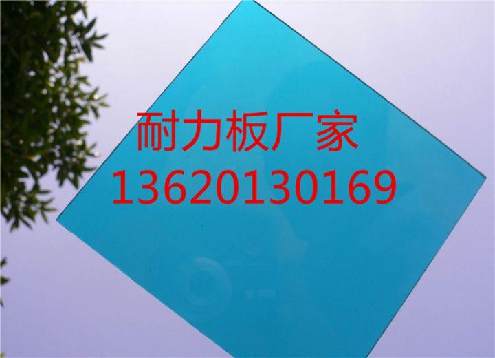 12mm湖蓝耐力板,广东耐力板厂家直销