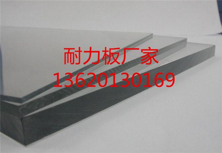 7mm透明耐力板,广东pc耐力板工厂