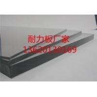 20mm耐力板,广东耐力板厂家,尺寸规格可定制