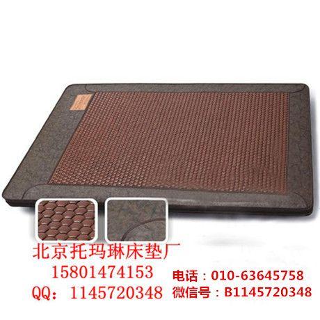 名泰托玛琳床垫、丽可纳瑙托琳沙发垫、北京托玛琳床垫: