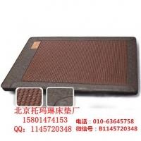北京钍尔玛琳床垫厂加热理疗坐垫: