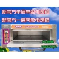 新南方YXD-20C电烤箱商用一层两盘烘培烤箱