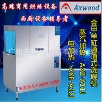 金甲 AXE-A12J 单缸通道式洗碗机
