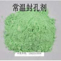 铝合金阳极氧化封彩色超级常温封闭剂