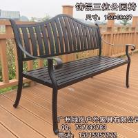 铸铝三人位公园椅,铸铁公园椅,别墅公园椅图片