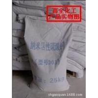 上海供应碳酸钙 轻质碳酸钙 活性纳米碳酸钙 方解石粉