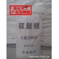 供应地坪漆 涂料用 工业级优质硫酸钡