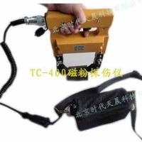北京时代TC-400交直流两用磁粉探伤仪