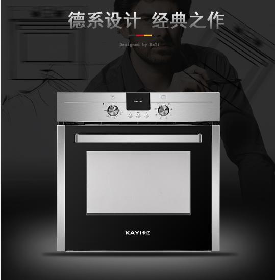 KAYI卡亿嵌入式电烤箱