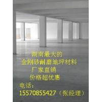 湘潭金刚砂|湘潭金刚砂耐磨地坪材料|湘潭美地宝1557085