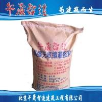 设备基础灌浆料 自流平灌浆料 机械设备加固灌浆料