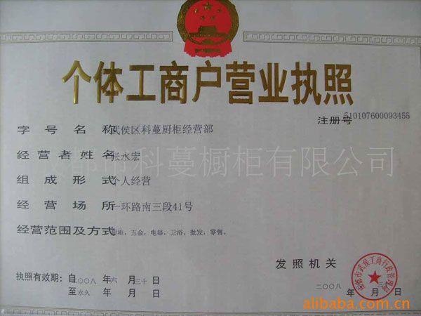 营业执照 - 成都科蔓橱柜 - 九正建材网(中国建材第一