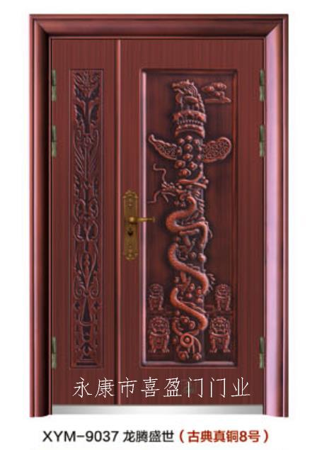 喜盈门XYM-9037龙腾盛世(古典真铜8号)