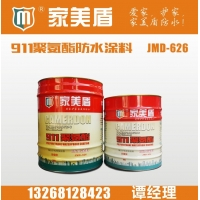 广东深圳罗湖区防水厂家专业生产911非焦油聚氨酯防水涂料
