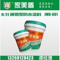 广州家美盾K11通用型防水厂家现在火热招商