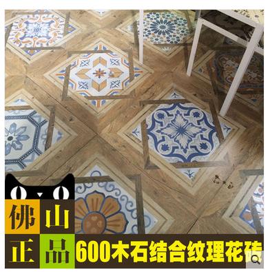 地中海木纹个性地砖 背景墙餐厅户外木拼石花砖600MM