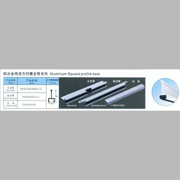 南京轻钢龙骨-铝合金烤漆方凹槽龙骨系列-耐创建材