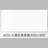 天花板厂家-南京耐创建材-NCD-2 圆孔吸音板600X12