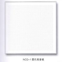 天花板厂家-南京耐创建材-NCD-1 圆孔吸音板