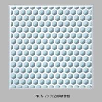 南京硅钙板天花-南京吊顶厂家--NCA-29 六方吸音板