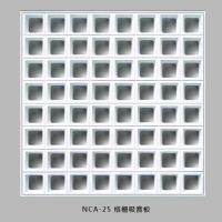 吸音板天花-南京耐创建材-NCA-25 格栅吸音板
