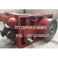 塑料挤出机专用ZLYJ146减速机配件