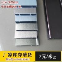 氟碳铝合金地脚线 ,欧式铝合金踢脚线铝厚1.2MM