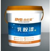 白云宝牌 水性乳胶漆 内外墙面漆 防水耐刷洗