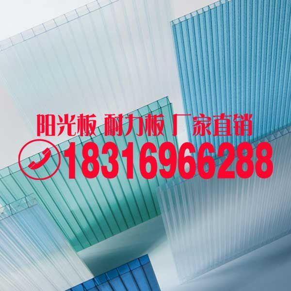 【阳光板】_阳光板价格_阳光板厂家_免运费供应