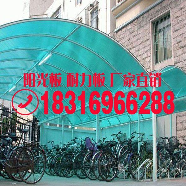 【阳光板】_阳光板价格_阳光板每平米价格_阳光板厂家价格