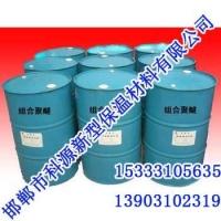聚氨酯组合料,科源新型保温材料