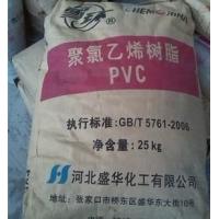 PVC 南通南岛 4029、5739、6840、7356、