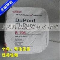 Dupont杜邦R706金红石型钛白粉