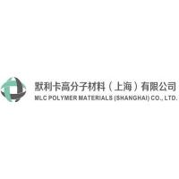 默利卡高分子材料(上海)有限公司