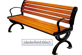 浙江九竹户外公园椅、户外家具、户外建材