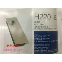 上海皇冠H220-B