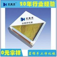 纯手工岩棉净化板厂家批发价格多少钱一平方
