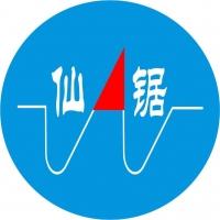 广州市仙锯金属制品加工机械有限公司