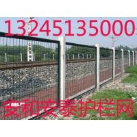 包头铁路护栏网 包头护栏网 包头安和安泰护栏网