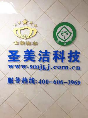 武汉圣美洁科技有限公司