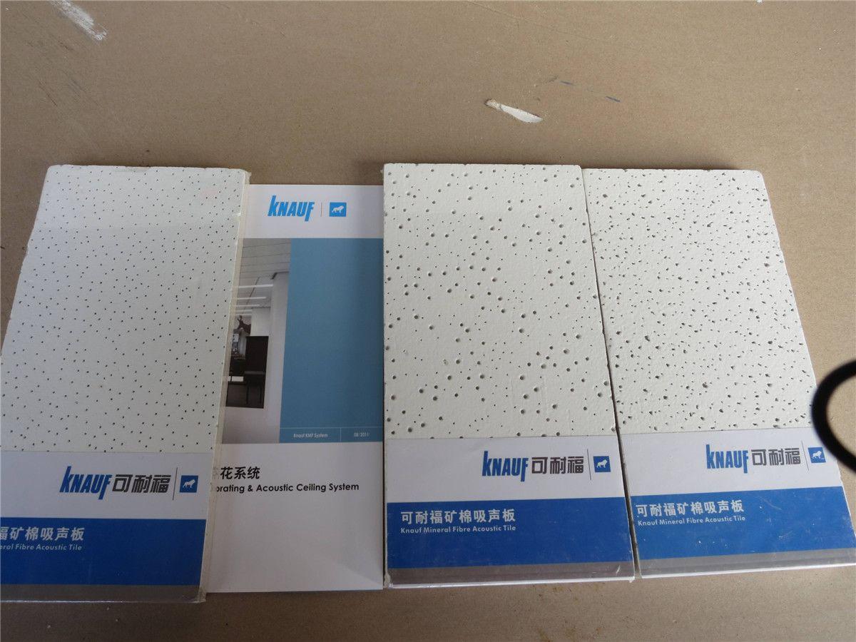 可耐福KMF矿棉吸声板