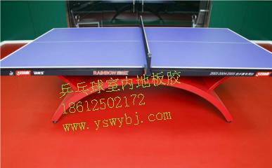 乒乓球塑胶地胶 专业乒乓球地胶 乒乓球运动地胶